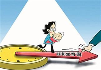 2017延长产假规定 30省份延长产假西藏最长可休1年
