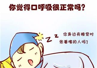 宝宝用口呼吸怎么纠正 宝宝张着嘴睡觉正常吗