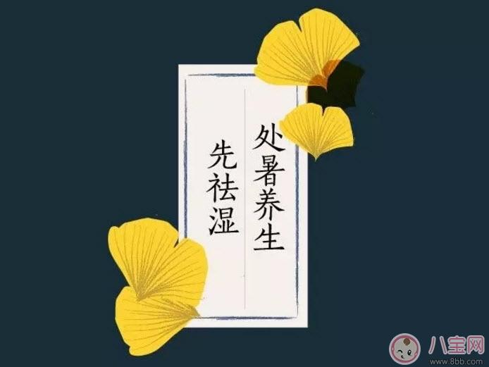 <a href=/tag/chushu/ target=_blank class=infotextkey>处暑</a><a href=/tag/yangsheng/ target=_blank class=infotextkey>养生</a><a href=/tag/chi/ target=_blank class=infotextkey>吃</a><a href=/tag/shime/ target=_blank class=infotextkey>什么</a><a href=/tag/chushu/ target=_blank class=infotextkey>处暑</a><a href=/tag/yangsheng/ target=_blank class=infotextkey>养生</a><a href=/tag/shipu/ target=_blank class=infotextkey>食谱</a> <a href=/tag/chushu/ target=_blank class=infotextkey>处暑</a><a href=/tag/yangsheng/ target=_blank class=infotextkey>养生</a><a href=/tag/duanxin/ target=_blank class=infotextkey>短信</a><a href=/tag/zhufu/ target=_blank class=infotextkey>祝福</a>语