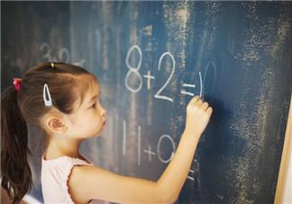 一年级孩子数学计算能力差怎么办 怎么样让孩子爱上数学